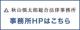 秋山慎太郎総合法律事務所 事務所HPはこちら