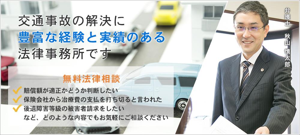 千葉の交通事故に強い弁護士による無料相談は秋山慎太郎総合法律事務所へ。賠償額が適正かどうかの無料診断も実施中