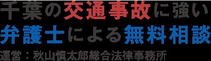 千葉の交通事故に強い弁護士による無料相談は秋山慎太郎総合法律事務所